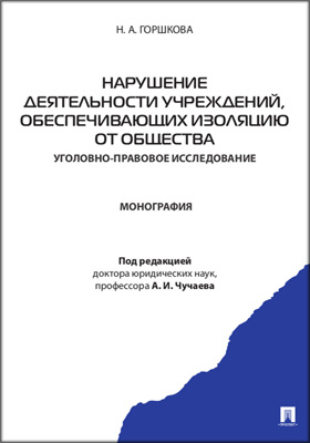 Нарушение деятельности учреждений, обеспечивающих изоляцию от общества (уголовно-правовое исследование): монография