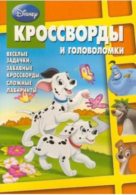 """Сборник кроссвордов и головоломок № 0810 (""""Дисней"""") = Disney Crosswords and Puzzles № 0810"""