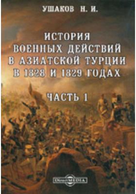История военных действий в Азиатской Турции в 1828 и 1829 годах, Ч. 1