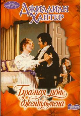 Брачная ночь джентльмена = The Wedding Night of an English Rogue : Роман