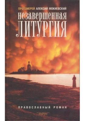 Незавершенная литургия : Православный роман