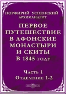 Первое путешествие в Афонские монастыри и скиты в 1845 году: духовно-просветительское издание, Ч. 1. Отделение 1-2
