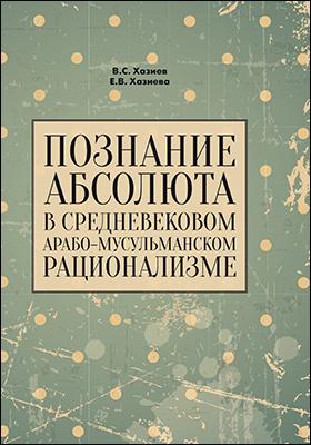 Познание абсолюта в средневековом арабо-мусульманском рационализме: учебное пособие