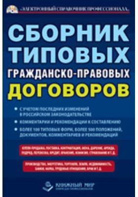 Сборник типовых гражданско-правовых договоров