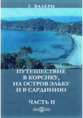 Путешествие в Корсику на остров Эльбу и в Сардинию, Ч. II