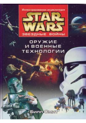 Звездные войны. Оружие и военные технологии = STAR WARS. THE ESSENYIAL GUIDE TO WEAPONS AND TECHNOLOGY