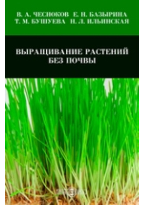 Выращивание растений без почвы