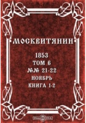 Москвитянин: журнал. 1853. Том 6, Книга 1-2, №№ 21-22. Ноябрь