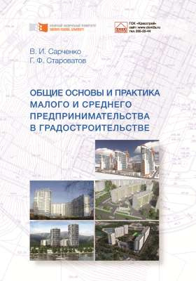 Общие основы и практика малого и среднего предпринимательства в градостроительстве: учебное пособие