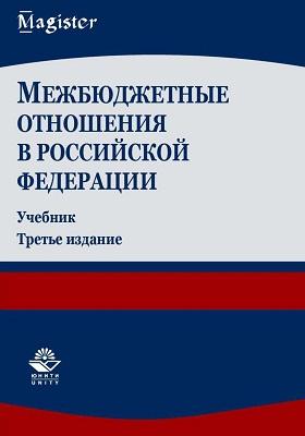 Межбюджетные отношения в Российской Федерации: учебное пособие
