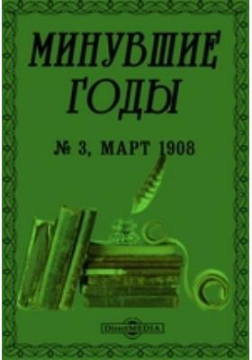 Минувшие годы. 1908. № 3. Март