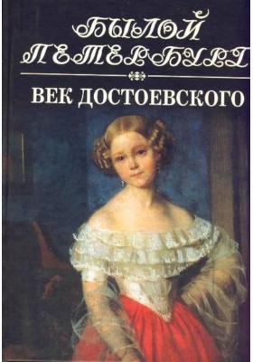 Век Достоевского. Книга 1 : Панорама столичной жизни