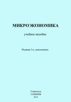 Микроэкономика: учебное пособие