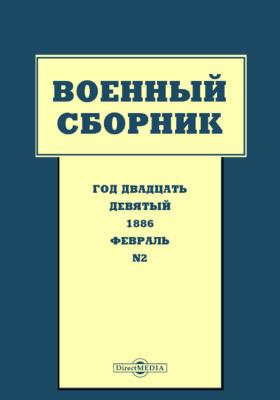 Военный сборник. 1886. Т. 167. № 2