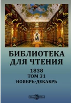 Библиотека для чтения: журнал. 1838. Т. 31, Ноябрь-декабрь