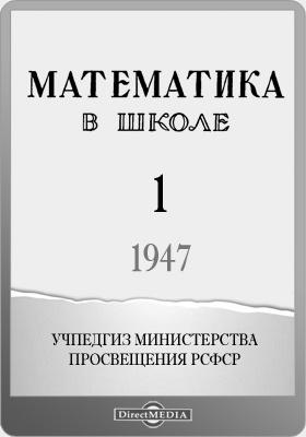 Математика в школе. 1947: методический журнал. №1
