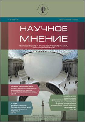 Научное мнение : философские и филологические науки, искусствоведение: журнал. 2014. № 12
