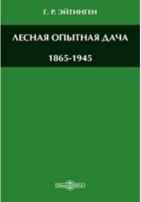 Лесная опытная дача. 1865-1945