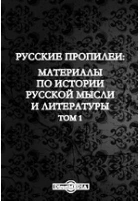 Русские пропилеи. Т. 1. Материалы по истории русской мысли и литературы