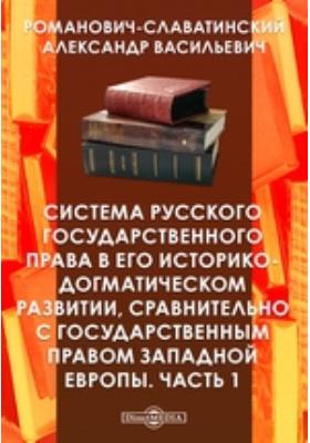 Система русского государственного права в его историко-догматическом развитии, сравнительно с государственным правом Западной Европы, Ч. 1