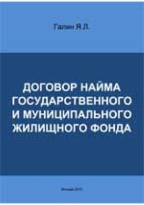 Договор найма государственного и муниципального жилищного фонда
