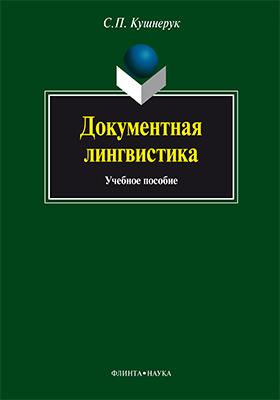 Документная лингвистика: учебное пособие