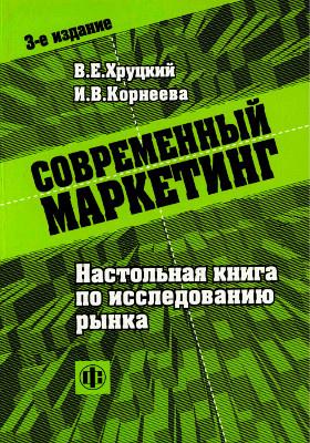 Современный маркетинг : настольная книга по исследованию рынка: учебное пособие