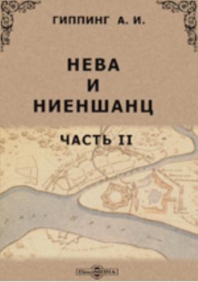 Нева и Ниеншанц, Ч. II