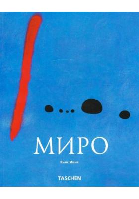Хоан Миро : 1893-1983