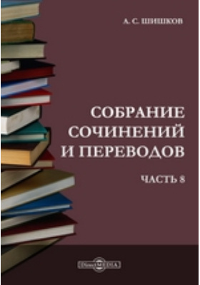 Собрание сочинений и переводов, Ч. 8
