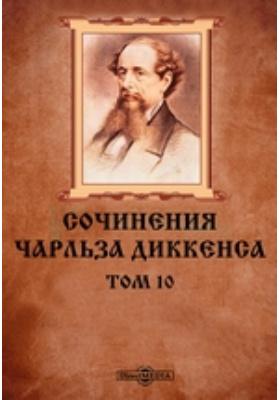 Сочинения Чарльза Диккенса. Т. 10