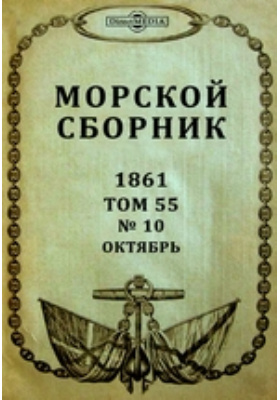 Морской сборник. 1861. Т. 55, № 10, Октябрь