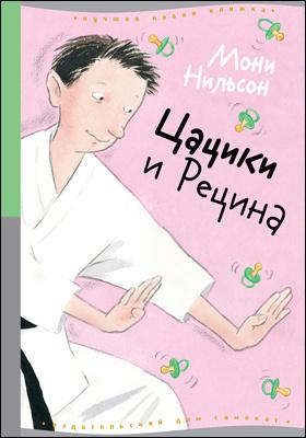 Цацики и Рецина = Tsatsiki och Retzina