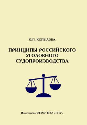 Принципы российского уголовного судопроизводства: учебное пособие