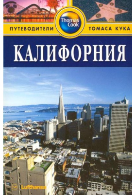 Калифорния = California : Путеводитель