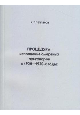 Процедура: исполнение смертных приговоров в 1920-1930-х годах