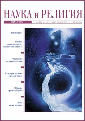 Наука и Религия: ежемесячный массовый научно-популярный журнал. 2016. № 1