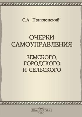 Очерки самоуправления земского, городского и сельского