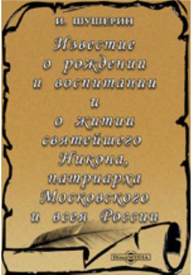 Известие о рождении и воспитании и о житии святейшего Никона, патриарха Московского и всея России