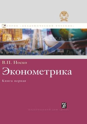 Эконометрика: учебник. Кн. 1, Ч. 1,2