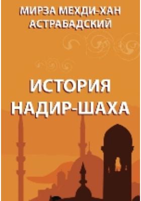 История Надир-шаха: духовно-просветительское издание