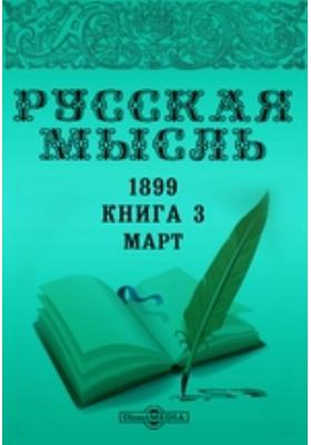 Русская мысль. 1899. Книга 3, Март