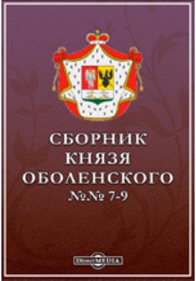 Сборник князя Оболенского. №№ 7-9
