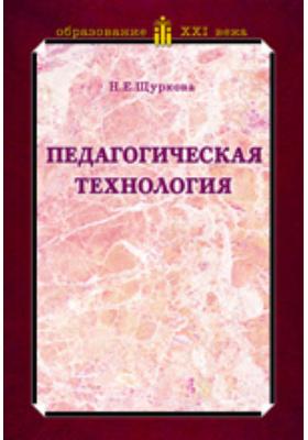 Педагогическая технология: учебное пособие