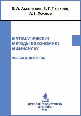 Математические методы в экономике и финансах: учебное пособие