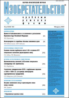 Изобретательство : проблемы, решения, факты: журнал. 2017. Т. 17, № 2