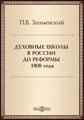 Духовные школы в России до реформы 1808 года