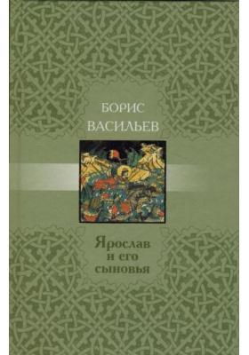 Ярослав и его сыновья : Роман