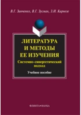 Литература и методы ее изучения. Системный и синергетический подход: учебное пособие