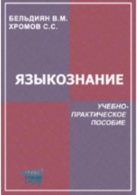 Языкознание: учебно-практическое пособие